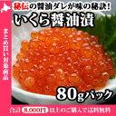 いくら イクラ 北海道産 いくら醤油漬け80g イクラしょうゆ漬け/ギフト 海鮮/
