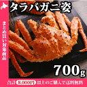 タラバ蟹姿700g前後/かに/カニ/蟹/蟹姿/たらばがに/ギフト/すがた/北国からの贈り物