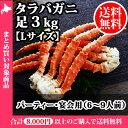 タラバガニ足【Lサイズ】3kg 訳あり/かに/カニ/たらばがに/タラバ蟹/たらば蟹/訳あり/訳アリ/わけあり/脚/ギフト/お中…
