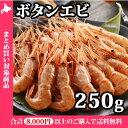 ボタンエビ 250g ボタン海老/ぼたんえび/ぼたん海老/バーベキュー/海鮮/食材/材料