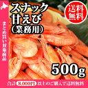 【訳あり(業務用)】スナック甘えび(ボイル甘エビ)合計500g 送料無料 /ボイル甘えび