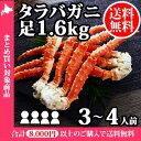 タラバガニ足1.6kg 訳あり/かに/カニ/蟹/たらばがに/タラバ蟹/たらば蟹/蟹足/カニ足/かに足/訳あり/訳アリ/わけあり/BBQ/バー・・・