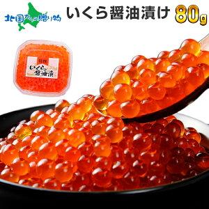 北海道産 いくら醤油漬け 80g イクラ いくら イクラしょうゆ漬け ギフト 海鮮 いくら プレゼント 食べ物 冬ギフト seafood gift salmon roe 北国からの贈り物