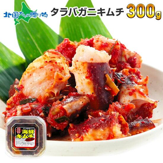キムチタラバ蟹キムチ300gたらばがに/タラバガニ/海鮮キムチ