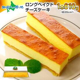 チーズケーキ 北海道 濃厚 ベイクドチーズケーキ 贈答品 プチギフト お菓子 洋菓子 スイーツ おかし お返し プレゼント 内祝い お取り寄せ 誕生日