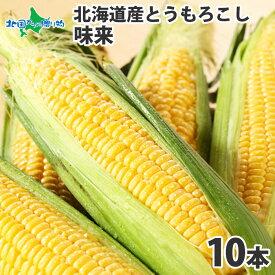 北海道産 とうもろこし 味来 みらい 10本 L-LLサイズ 約4.3kg トウモロコシ BBQ バーベキュー 北国からの贈り物 送料無料 ◆出荷予定:8月中旬
