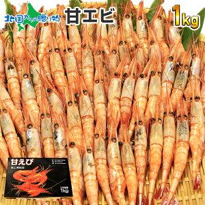 【年内配送】甘エビ 1kg (生冷凍) エビ えび 甘えび 海老 ギフト 海鮮 送料無料