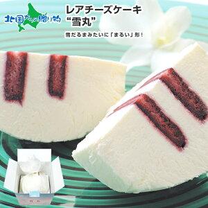 チーズケーキ 北海道チーズケーキ雪丸 レアチーズケーキ お菓子 洋菓子 スイーツ おかし お返し 内祝い ギフト 贈答品 お取り寄せ