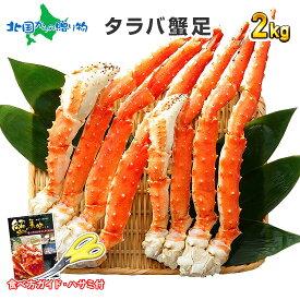 タラバガニ 訳あり 足 5L 2kg かに カニ 蟹 たらばがに タラバ蟹 たらば蟹 蟹脚 蟹足 2キロ 食べ放題 訳アリ わけあり ギフト 北国からの贈り物 加藤水産 送料無料