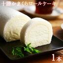 北海道産 特濃47%生クリーム使用 十勝かまくらロール お取り寄せロールケーキ ギフト 贈答品 プチギフト お菓子 洋菓…