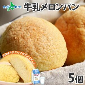 牛乳100%のメロンパン 北海道牛乳100%贅沢メロンパン 5個セット/ギフト メロンパン 冷凍 パン 取り寄せ 菓子パン サクサク モチモチ おやつ 差し入れ 北海道 お土産 お取り寄せ パン 保存 冷