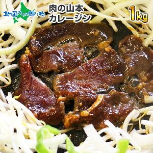 肉の山本 カレー味のジンギスカン カレージン 1kg 肉/マトン 羊肉 ラム肉 ジンギスカン ラム bbq 肉 冷凍 お肉 焼肉 焼き肉 バーベキュー 食材 冷凍食品 父の日 お肉 ギフト 肉 母の日 ギフト 食