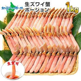 ズワイガニ 1kg 蟹しゃぶ ポーション 1キロ かに カニ 蟹 ずわいがに かにしゃぶ カニしゃぶ しゃぶしゃぶ カニ鍋 かに鍋 材料 むき身 剥き身 蟹ポーション カット済み ギフト 北国からの贈り物 加藤水産 送料無料