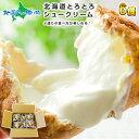 お中元 北海道とろとろシュー6個セット(ミルク) シュークリーム シューアイス プレゼント 贈答品 プチギフト お菓子 洋菓子 スイーツ…