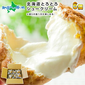 北海道とろとろシュー6個セット(ミルク) シュークリーム シューアイス プレゼント 贈答品 プチギフト お菓子 洋菓子 スイーツ おかし お取り寄せ プレゼント