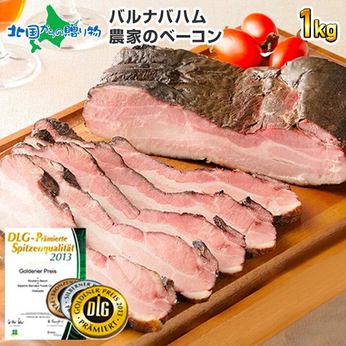 ベーコン 農家のベーコン約1kg(札幌バルナバハム)訳あり/業務用/ブロック/塊/BBQ/バーベキュー 肉/食材/材料/北国からの贈り物 送料無料