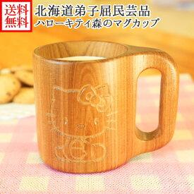 ハローキティ 森のマグカップ 誕生日 名入れギフト 名入れ サンリオ キティ グッズ ギフト プレゼント 手鏡 鏡 誕生日プレゼント 北国からの贈り物