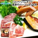 ベーコン バルナバハム お肉6点 ギフトセット(農家のベーコン/ハム/ソーセージ) 肉/ウインナー/フランク/生ハム/サラミ/ギフト/詰め…