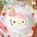 プレゼント ハローキティ 苺のふんわりクリームケーキ バースデー サンリオ キティちゃん ケーキ 誕生日プレゼント キ…