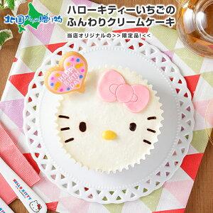プレゼント ハローキティ 苺のふんわりクリームケーキ 誕生日プレゼント バースデー サンリオ キティちゃん ケーキ ギフト いちご イチゴ スイーツ お取り寄せ かわいい 彼女 子供 誕生日ケ