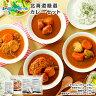 北海道スープカレー4食セット(北国チキンレッグ/南家…