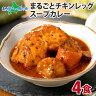 北国オリジナル チキンレッグまるごとスープカレー 4…
