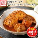 北国の丸ごとチキンレッグ!スープカレー4食セット 業務用パッケージ カレー セット レトルトカレー レトルト食品 スープカレー セット…