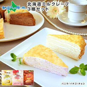 北海道 ミルクレープ ケーキ 3種12個セット バニラ いちご 苺 イチゴ チョコ お菓子 洋菓子 スイーツ おかし お返し 内祝い ギフト 贈答品 お取り寄せ 北国からの贈り物 送料無料