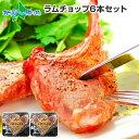 ラム肉 ラムチョップ 6本 セット 約400g お肉 肉 キャンプ バーベキュー 食材 セット 羊肉 bbq 肉 ラム 骨付き肉 グル…