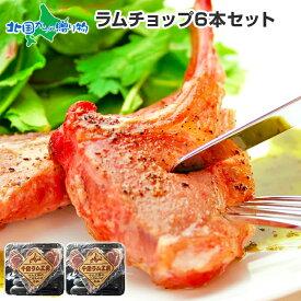 ラムチョップ 6本 セット 約400g 肉 羊肉 ラム グルメ ギフト 北国からの贈り物 肉の山本 送料無料