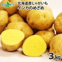 北海道産 じゃがいも インカのめざめ S-Lサイズ 3kg前後 北海道 ジャガイモ じゃが芋 芋 インカ 北国からの贈り物 送料無料 ◆出荷予定…