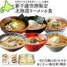 ラーメン 北海道有名店ラーメン6食セット/新千歳空港…