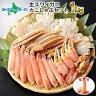 【お歳暮 ギフト】カニ 1kg 蟹しゃぶ 食べ放題 セット…