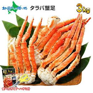 タラバガニ 訳あり 足 5L 3kg かに カニ たらばがに タラバ蟹 たらば蟹 食べ放題 訳アリ わけあり 脚 ギフト 北国からの贈り物 加藤水産 送料無料