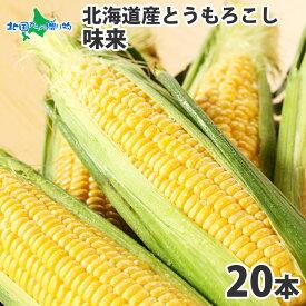 北海道産 とうもろこし 味来 みらい 20本 L-LLサイズ 約8.6kg トウモロコシ BBQ バーベキュー 北国からの贈り物 送料無料 ◆出荷予定:8月中旬