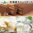 北海道 お取り寄せ スイーツセット(フロマージュオーケストラ/かご盛レアチーズケーキ/ガトーショコラ) ギフト チョコレート お菓子 手…