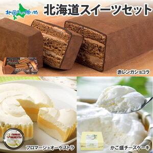 北海道 お取り寄せ スイーツセット(フロマージュオーケストラ/かご盛レアチーズケーキ/ガトーショコラ) チョコレート ケーキ チーズケーキ 取り寄せ お菓子 手土産 洋菓子 詰め合わせ セッ