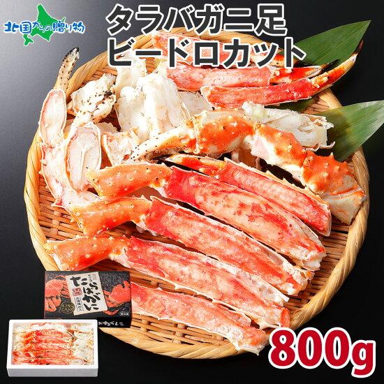 タラバ足ビードロカット800g(ボイル冷凍)