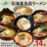 北海道 有名店ラーメン 7箱14食セット えびそば一幻 …