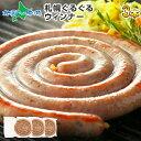 ウインナー ぐるぐるウインナー 200g×3本 肉 ソーセージ ロングソーセージ 北国からの贈り物 北海道 札幌バルナバハ…