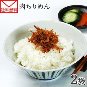 茨城県産 つくば鶏肉ちりめん 2袋 肉 鶏肉 ちりめん 1000円 ふりかけ セット ご飯のお供 お取り寄せ ご飯の友 おすすめ ご飯のとも ほぐし肉の佃煮 御飯のお供 1000円ポッキリ 送料無料 グルメ