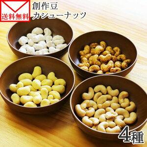 おつまみ 豆菓子 焼カシュ? カシューナッツ セット 4袋 送料無料 メール便 ポッキリ ポイント消化