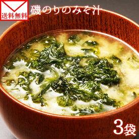 磯のり 北海道産 味噌汁 3袋 12食 ご飯のお供 送料無料 メール便 ポッキリ ポイント消化