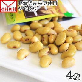 北海道産 ゆで枝豆 4袋 枝豆 送料無料 メール便 ポッキリ ポイント消化