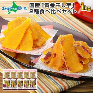 干し芋 食べ比べ2種セット 黄金干し芋 皮付き干し芋 北海道産 国産 10袋 1kg 無添加 紅はるか プチギフト お菓子 スイーツ おかし さつまいも 干しいも 干しイモ ほしいも グルメギフト 贈答品