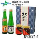 父の日ギフト 日本酒 おつまみ 贅沢ギフトセット青 北海道産 十勝牛しぐれ 日本酒 肉 牛肉 酒 ご飯のお供 ギフト セッ…