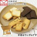 訳あり クッキー 詰め合わせ 2種 セット お菓子 洋菓子 ラングドシャ 壊れ こわれ 欠け 割れ 北国からの贈り物 送料無…