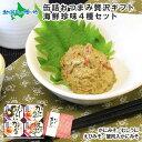 お中元 ギフト 缶つま贅沢ギフト 海鮮珍味4種セット おつまみ 海鮮 かに うに えび カ...