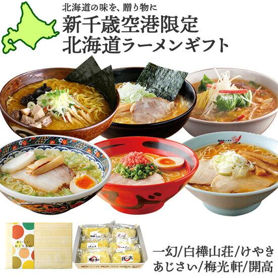ラーメン北海道有名店ラーメン6食セットギフト