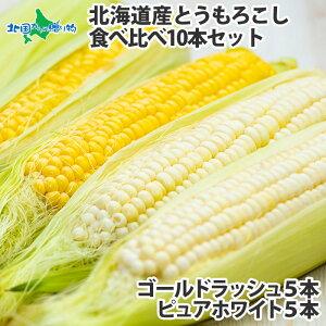 トウモロコシ 食べ比べセット 10本 北海道産 白い とうもろこし 北海道 トウモロコシ 生食 甘い 生 産直 BBQ バーベキュー ピュアホワイト ホワイトコーン スイートコーン ゴールドラッシュ